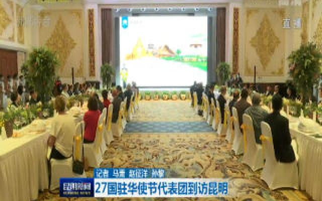 27國駐華使(shi)節代(dai)表團(tuan)到訪昆明