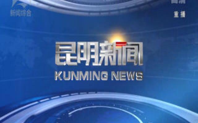 2021年3月17日《昆明(ming)新聞》完整版