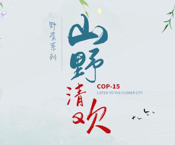 H5 生(sheng)物多(duo)樣性知多(duo)少——山野清歡